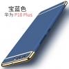 Case Huawei P10 Plus พลาสติกขอบทองสวยหรูหรามาก ราคาถูก