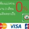 แบ่งจ่าย0% นาน3เดือน กับบัตรเครดิตกสิกรไทย