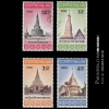 แสตมป์ชุด ปูชนียสถานสำคัญในประเทศไทย พระธาตุเมืองนครศรีธรรมราช พระธาตุพนม พระปฐมเจดีย์ พระะธาตุดอยสุเทพ ปี 2514 (ยังไม่ใช้)