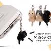 จุกกันฝุ่นมือถือ แมวเหมียวน้อย Chocon สุดน่ารัก สำหรับเสียบกันฝุ่นรูหูฟังและเพื่อความสวยงามสำหรับ iphone samsung htc oppo lg sony nokia asus หรือมือถือที่มีหูฟังขนาด 3.5 มม. / 3.5mm. Anti Dust Earphone Cap Jack Plug