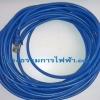 สายแลน (Lan) สีฟ้า CAT5e ยาว 10 เมตร