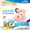 Premium Royal Jelly (นมผึ้ง) 1200 mg ตรา Healthway 365 เม็ด