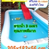 สระน้ำ 3 เมตร 3 ลอน สีฟ้า สระน้ำเป่าลมขนาดใหญ่มาก ราคาประหยัด แถมที่สูบลมไฟฟ้า แถมบอล หรือ กาวซ่อมส่งฟรี
