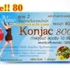 ผงบุก ลดน้ำหนัก Konjac 800 Mg. สูตร 2 สำหรับคนลดยาก ลดได้ถึง 10 กก.