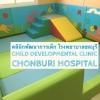 คลินิกพัฒนาการเด็ก โรงพยาบาลชลบุรี