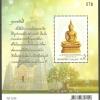 ชุดชีท แสตมป์ชุด วันวิสาขบูชา ปี 2555 (ยังไม่ใช้)