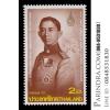 แสตมป์ 100 ปี สมเด็จพระมหิตลาธิเบศรอดุลยเดชวิกรม พระบรมราชชนก ปี 2535 (ยังไม่ใช้)
