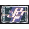 แสตมป์ครบรอบ 100 ปี สหภาพสากลไปรษณีย์ UPU ปี 2517 (ยังไม่ใช้)