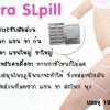 01005---Extra SLpill สมุนไพรกะชับสัดส่วน สำหรับคนดื้อยา