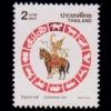 แสตมป์วันสงกรานต์ ปี 2545 (ปีมะเมีย) (ยังไม่ใช้)