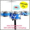 กลองเด็ก กลอง 3 ใบ Jazz Drum พร้อมไม้ตี และ ฉาบ เพียง 180 ทั้งชุด