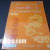 หนังสือเรียนภาษาจีน 2 ชั้นม.๔ ภาคเรียนที่ ๒
