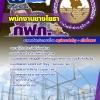 คู่มือเตรียมสอบพนักงานช่างโยธา กฟภ.การไฟฟ้าส่วนภูมิภาค