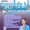 คู่มือเตรียมสอบผู้จัดการสำนักงานธุรกิจ ธนาคารกรุงไทย