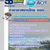 คู่มือเตรียมสอบเจ้าหน้าที่ดูแลพื้นที่นอกเขตการบิน บริษัทการท่าอากาศยานไทย ทอท AOT