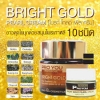 Proyou Bright Gold Pearl Cream ครีมมุก หน้าขาวจากโปรยู เวชสำอางเกาหลี
