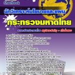 คู่มือเตรียมสอบนักวิเคราะห์นโยบายและแผน สำนักงานปลัดกระทรวงมหาดไทย