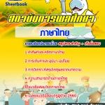 คู่มือเตรียมสอบสถาบันการพลศึกษา เอกภาษาไทย
