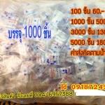 สารกันชื้นแบบ 1 ก. ชนิดซองพลาสติก แพค 1000 ซอง เพียง 500 บาท
