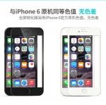 iPhone 6 Plus / 6s Plus ฟิล์มกระจกนิรภัยป้องกันหน้าจอ 9H Tempered Glass 2.5D (ขอบโค้งมน) ราคาถูก