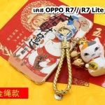 เคส OPPO R7 / R7 Lite ซิลิโคน TPU สกรีลายแมวกวักนำโชค Lucky Neko กวักเงินทองกวักโชค เฮงๆ น่ารักมากๆ พร้อมที่ห้อยเข้าชุด ราคาถูก