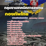 คู่มือเตรียมสอบกลุ่มงานเทคนิคการแพทย์ กองบัญชาการกองทัพไทย