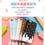 เคส OPPO R9s ลิโคน soft case เลียนแบบไอติมโรยน้ำตาลสีน่ารักมากๆ ราคาถูก (ไม่รวมสายคล้อง)
