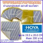 HOYA Glasses Cloth ผ้าเอนกประสงค์ เนื้อผ้าอย่างดี ของโฮย่า HOYA =200 THB