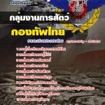 คู่มือเตรียมสอบกลุ่มงานการสัตว์ กองบัญชาการกองทัพไทย
