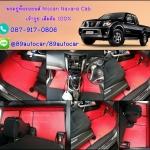 ยางปูพื้นรถยนต์เข้ารูป Nissan Navara Cab ลายกระดุมสีแดงขอบดำ