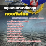 คู่มือเตรียมสอบกลุ่มงานภาษาอังกฤษ กองบัญชาการกองทัพไทย