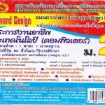 แผนการจัดการเรียนรู้หลักสูตรใหม่ 2551 การงานอาชีพและเทคโนโลยี (คอมพิวเตอร์) ม.2 Backward Design