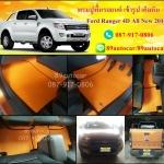 ผลิตและจำหน่ายพรมปูพื้นรถยนต์เข้ารูป Ford Ranger 4ประตู ลายจิ๊กซอร์สีส้มขอบดำ