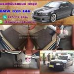 ยางปูพื้นรถยนต์เข้ารูป ราคาถูก BMW 323 E46 ลายกระดุมสีน้ำตาลขอบน้ำตาล