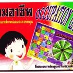 เกมส์อาชีพ Occupation Game ระบบมอเตอร์หมุน (ป.4 – ป.6)