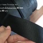 สายกระเป๋าไนล่อน ชนิดหนา (ทำสายเป้ สายกระเป๋า) กว้าง 3.8 cm สีดำ หลาละ
