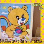 จิกซอไม้ 20 ช่อง ลายหมี