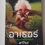อาเธอร์ (Arthur) เล่ม 1-2