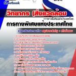 คู่มือเตรียมสอบวิทยากร (สิ่งแวดล้อม) การทางพิเศษแห่งประเทศไทย