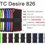 Case HTC Desire 826 dual sim เคสกันกระแทก สวยๆ ดุๆ เท่ๆ แนวอึดๆ แนวทหาร เดินป่า ผจญภัย adventure มาใหม่ ไม่ซ้ำใคร ตัวเคสแยกประกอบ 2 ชิ้น ชั้นในเป็นยางซิลิโคนกันกระแทก ครอบด้วยแผ่นพลาสติกอีก1 ชั้น สามารถกาง-หุบ ขาตั้งได้