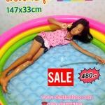สระน้ำสายรุ้ง intex 147x33cm ( ลดราคาพิเศษ )