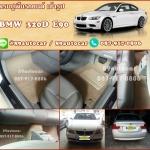 ผลิตและจำหน่ายพรมปูพื้นรถยนต์เข้ารูป BMW 320D E90 ไวนิลสีครีม