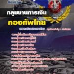 คู่มือเตรียมสอบกลุ่มงานการเงิน กองบัญชาการกองทัพไทย