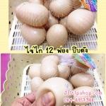 ไข่ไก่บีบดังลอยน้ำ 12 ฟอง