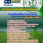 คู่มือเตรียมสอบนักวิชาการส่งเสริมการเกษตร กรมส่งเสริมการเกษตร