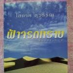 ฟ้าจรดทราย - โสภาค สุวรรณ