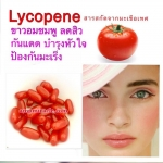 กลูต้าไลโคปีน Tripple Lycopene 50,000 mg กลูต้าทริปเปิล ไลโคปีน มะเขือเทศสกัด แก้มแดง ขาวอมชมพู