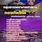 คู่มือเตรียมสอบกลุ่มงานพยาบาลศาสตร์ กองบัญชาการกองทัพไทย