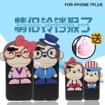 เคส iphone 7 plus ซิลิโคน TPU ลายลิงน้อยสุดกวนพร้อมกระดิ่งสีเข้ากัน ราคาถูก