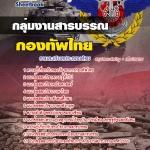 คู่มือเตรียมสอบกลุ่มงานสารบรรณ กองบัญชาการกองทัพไทย
